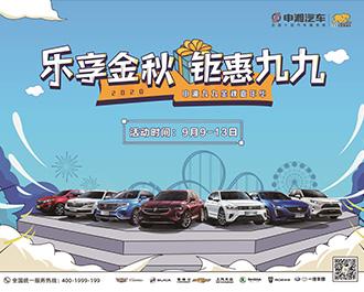 申湘汽车荣威4s店_湖南申湘汽车集团官方网站